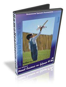 Тренинг 2 | Метод влияния на будущее