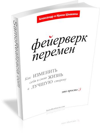 Книга Фейерверк перемен - Александр и Ирина Шнякины