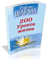 200 уроков жизни Робин Шарма скачать
