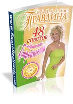 48 советов по обретению стройности Наталья Правдина