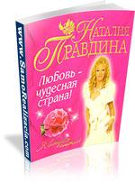 Наталия Правдина Любовь - чудесная страна!