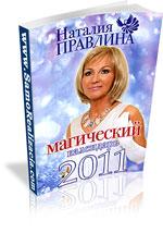 Магический календарь 2011 Наталья Правдина