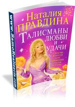 Талисманы любви и удачи Наталья Правдина