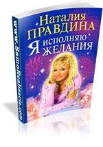 Наталья Правдина Я исполняю желания
