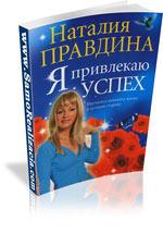 Наталья Правдина - Я привлекаю успех