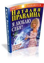 Я люблю себя Наталья Правдина