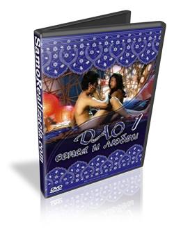 дао секса и любви 1