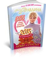 Календарь любви и счастья. 365 самых сильных практик на каждый день 2015 года