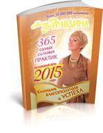 Календарь благополучия и успеха на каждый день 2015 года. 365 самых сильных практик