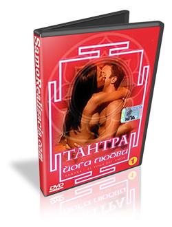 Тантра йога любви 1