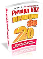 Суть принципа 20 на 80 (Закон Парето). Как использовать в жизни?