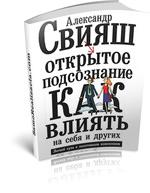 Открытое подсознание Как влиять на себя и других Александр Свияш