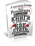 Волшебная книга о счастье, как стать редактором своего мозга Александр Свияш