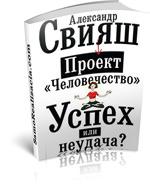 "Проект ""Человечество"". Успех или неудача? Александр Свияш"