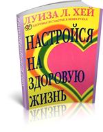 Луиза Хей Настройся на здоровую жизнь